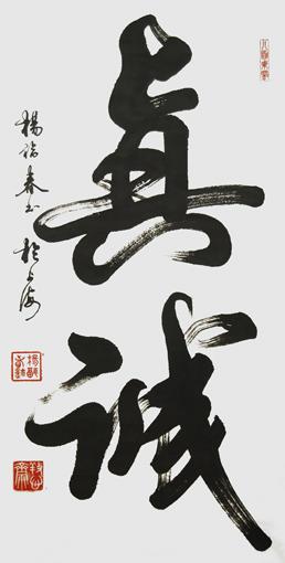 杨福春作品8