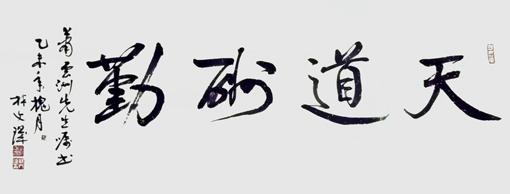 林文玑作品1