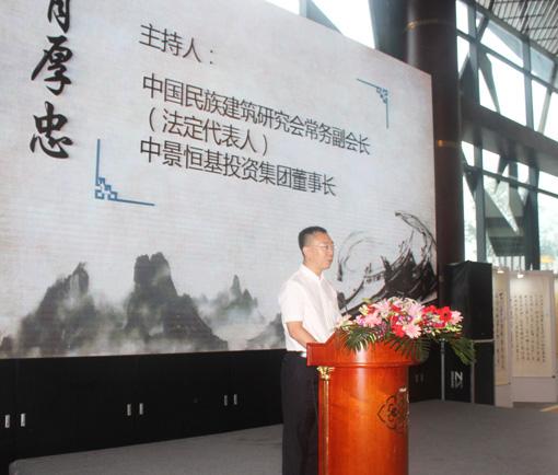 中国民族建筑研究会常务副会长、中景恒基投资集团董事长肖厚忠发言