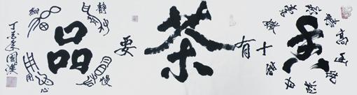 汪国汉作品3