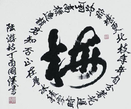 汪国汉作品6