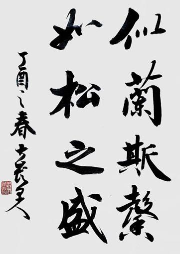 康文磊书法作品1