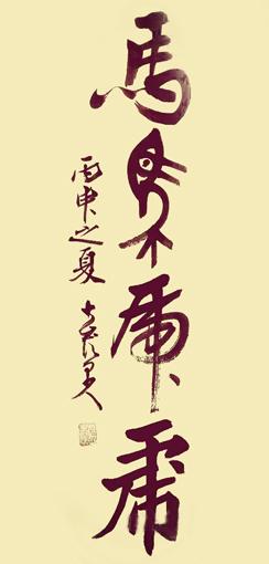 康文磊书法作品3