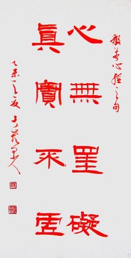 康文磊书法作品5