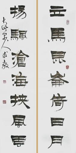 康文磊书法作品6