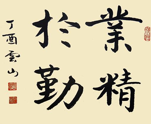 中国当代书法艺术名家 彭云山图片