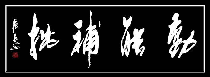 张兵作品4
