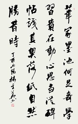笔冢墨池何足奇 学习贵在动心思 当从碑帖识其奥 落纸自然胜昔时