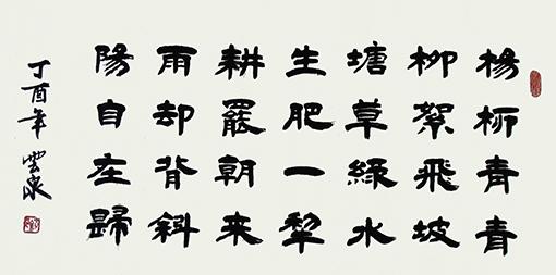 王云泉作品5