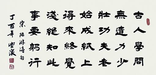 王云泉作品6