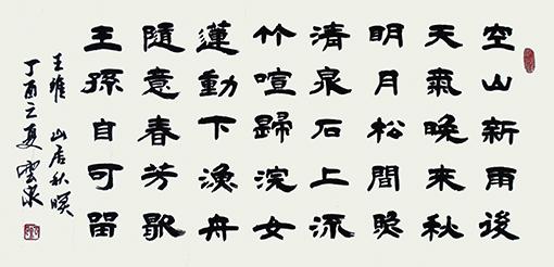 王云泉作品7