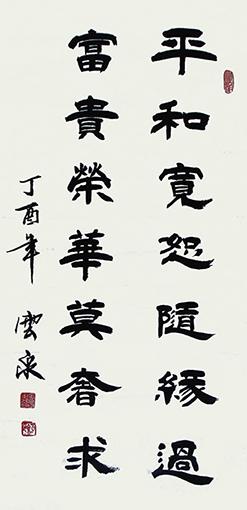 王云泉作品9