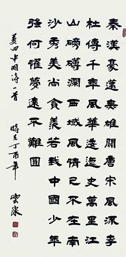 王云泉作品10