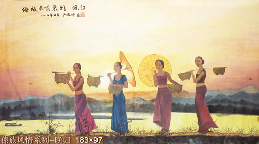 《傣族风情系列-晚归》183×97cm