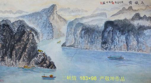 《三峡情》183×98cm