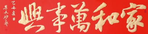 砂石书法《家和万事兴》