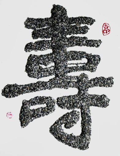砂石书法《寿》