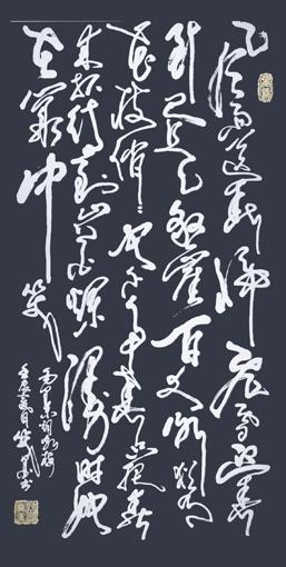 《咏梅》138×69cm