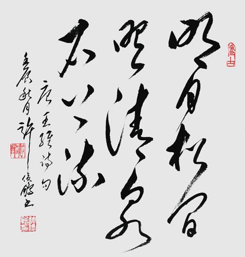 唐 王维诗句-草书斗方-70cm×69cm-2012-明月松间照,清泉石上流。