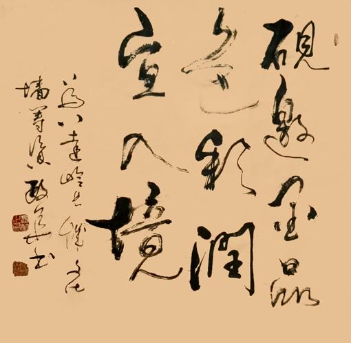李政华诗词书法作品---砚邀墨品色 彩润宣入境 68cm×68cm