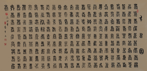 文合吉作品---千寿图
