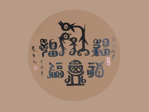 文合吉作品---五福拱寿副本