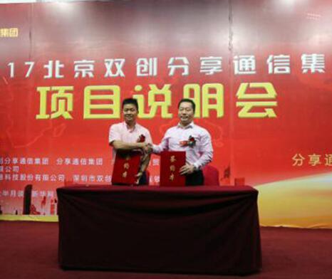 双创分享通信集团董事长江国健与北控国彩的唯一授权渠道代理服务商代表签署战略合作协议