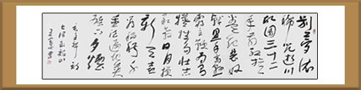 毛泽东《七律·到韶山》副本