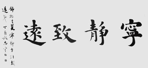 邹志宇作品《宁静致远》规格:138x69cm