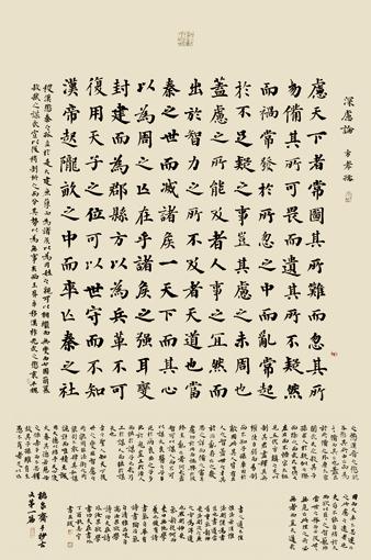 邹志宇作品《深虑论》规格:128x65cm