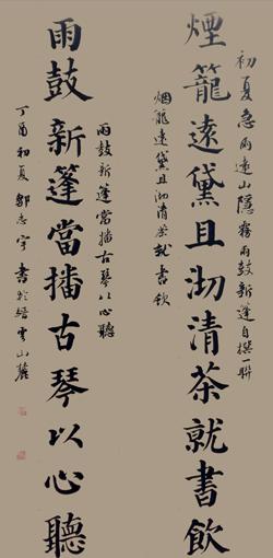 邹志宇作品自撰联《烟笼远黛,雨鼓新篷》138x69cm