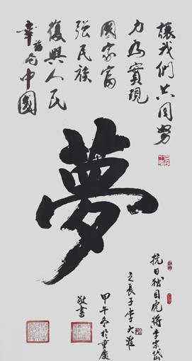 李大淮作品3