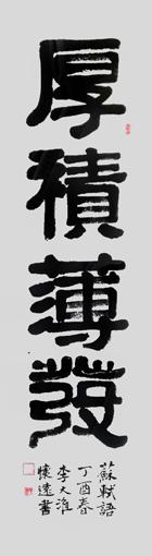 李大淮作品4