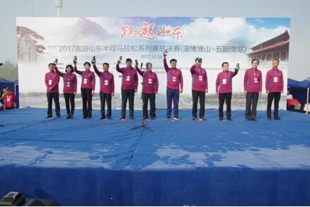 """2017""""跑游山东""""半程马拉松系列赛总决赛圆满收官"""