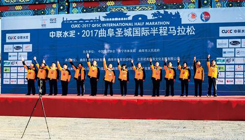 2017曲阜圣城国际半程马拉松圆满举行