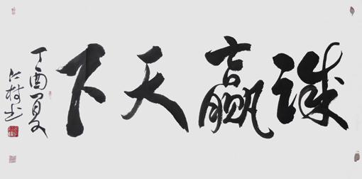 李仁枝作品7