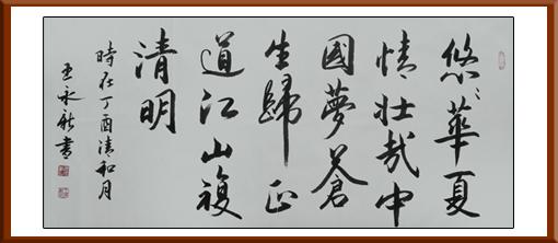 王永新作品3