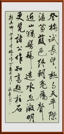 王冰专作品——行书 颜真卿登平肩桥作 4尺整张