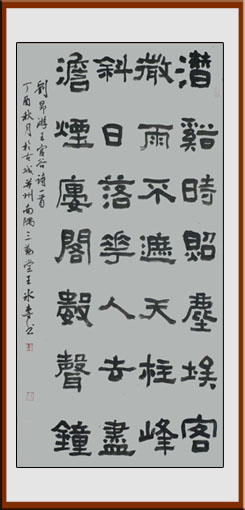 王冰专作品——隶书 刘昂诗一首 4尺整张