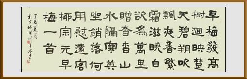 王冰专作品——隶书 柳宗元诗 6尺屏