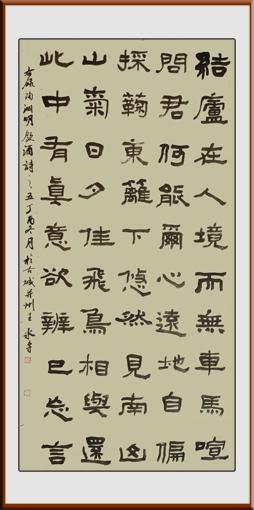 王冰专作品——隶书 陶渊明饮酒诗之五 4尺整张