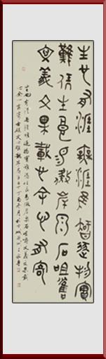 王冰专作品——篆书 文心雕龙序志第五十 141cm×46cm