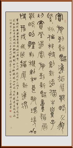王冰专作品——篆书 习进平讲话摘抄 4尺整张