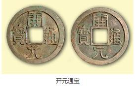 丝路新研究成果:唐代钱币曾经是国际货币