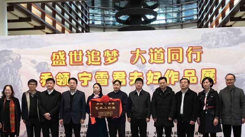 乔领、宁雪君艺术工作室授牌仪式,12月6日上午在嘉兴博物馆举行。