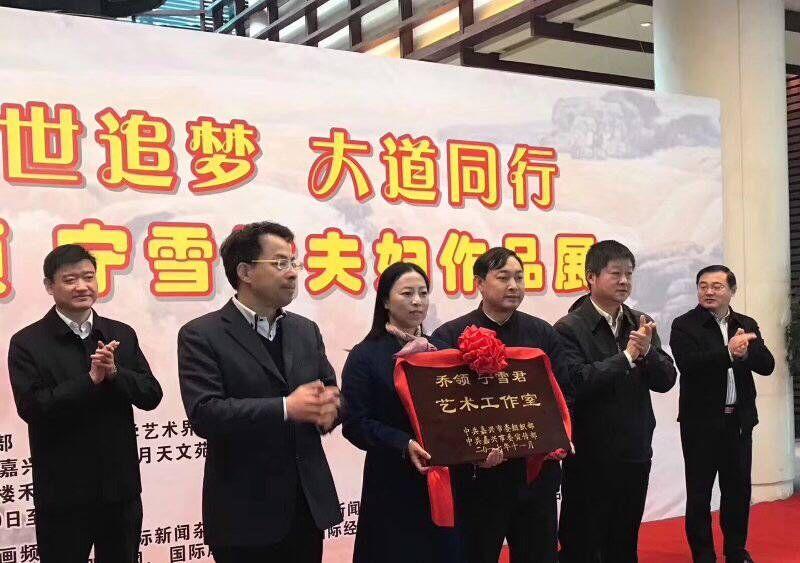 中共嘉兴市委常委组织部长连小敏和中共嘉兴市委常委宣传部长祝亚伟,为乔领、宁雪君艺术工作室授牌