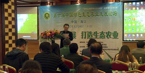 2017第十届中国绿色生态农业发展论坛圆满举行