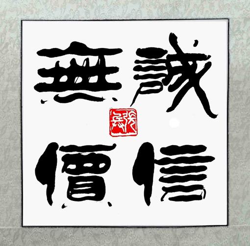张兵作品《诚信无价》规格:50cmx50cm