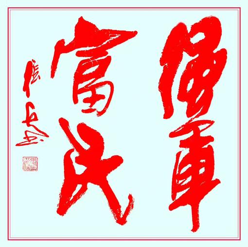 张兵作品《强军富民》规格:50cmx50cm