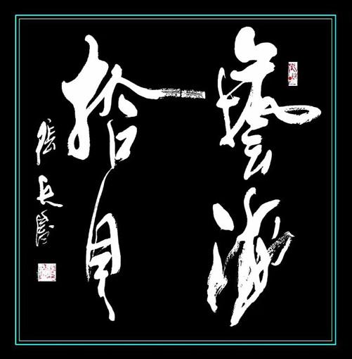 张兵作品《艺海拾贝》规格:50cmx50cm